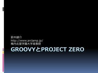 GroovyProject Zero