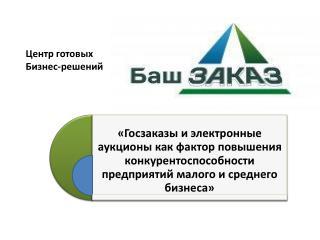 Центр готовых Бизнес-решений