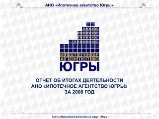 АНО «Ипотечное агентство Югры»