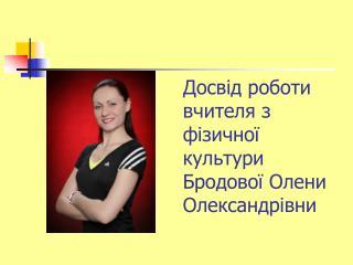 Досвід роботи вчителя з фізичної культури Бродової Олени Олександрівни