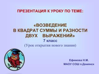 Ефимова Н.М. МАОУ СОШ п.Демянск
