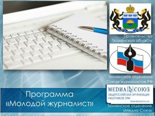 Программа  «Молодой журналист»