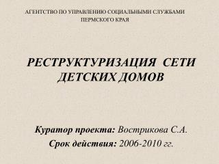 РЕСТРУКТУРИЗАЦИЯ  СЕТИ ДЕТСКИХ ДОМОВ