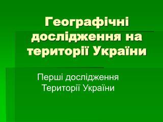 Географічні дослідження на території України