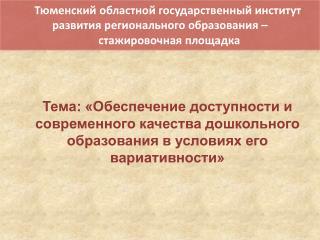 Тюменский областной государственный институт развития регионального образования –