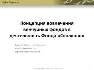 Концепция вовлечения венчурных фон дов  в деятельность Фонда «Сколково»