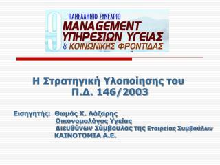Η Στρατηγική Υλοποίησης του  Π.Δ. 146/2003