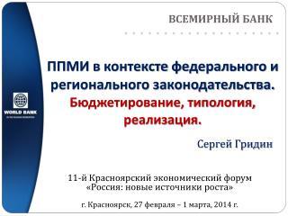 11-й Красноярский экономический форум  « Россия: новые источники  роста»