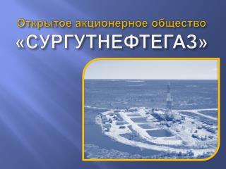 Открытое акционерное общество «Сургутнефтегаз»
