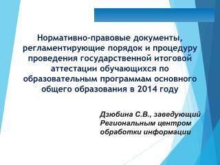 Дзюбина С.В., заведующий Региональным центром обработки информации