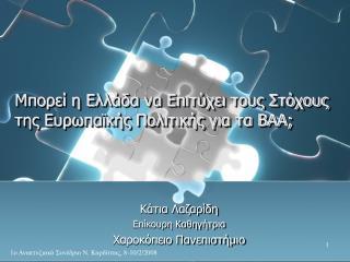 Μπορεί η Ελλάδα να Επιτύχει τους Στόχους της Ευρωπαϊκής Πολιτικής για τα ΒΑΑ;