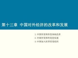 第十三章 中国对外经济的改革和发展
