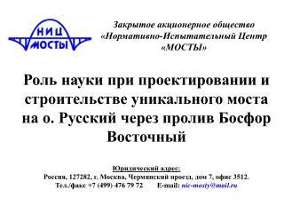 Юридический адрес: Россия, 127282, г.Москва, Чермянский проезд, дом 7, офис 3512.