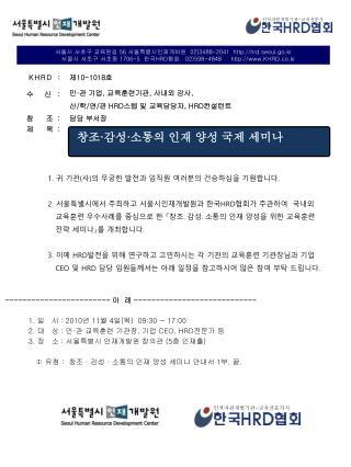 서울시 서초구 교육원길  56  서울특별시인재개바원   02)3488-2041  hrd.seoul.go.kr
