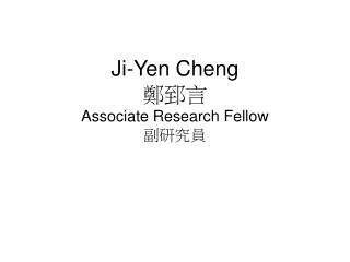 Ji-Yen Cheng 鄭郅言 Associate Research Fellow 副研究員