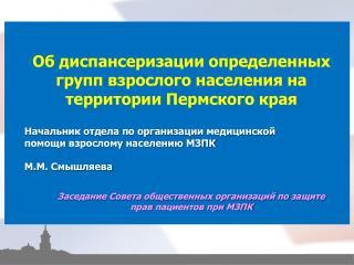 Об  диспансеризации определенных  групп  взрослого населения  на территории Пермского края
