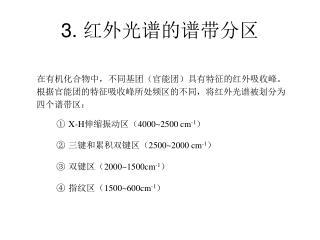 3.  红外光谱的谱带分区