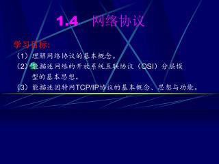 1.4  网络协议