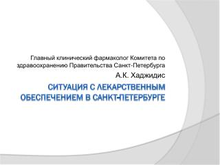 Ситуация с лекарственным обеспечением в Санкт-Петербурге