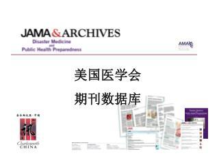 美国医学会 期刊数据库