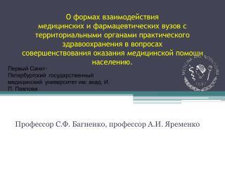 Профессор С.Ф.  Багненко , профессор А.И. Яременко