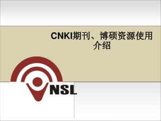 CNKI 期刊、博硕资源使用介绍