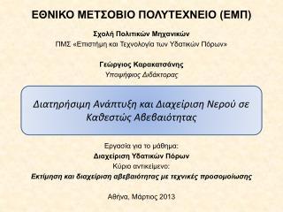 ΕΘΝΙΚΟ ΜΕΤΣΟΒΙΟ ΠΟΛΥΤΕΧΝΕΙΟ (ΕΜΠ)