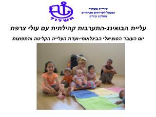 עיריית אשדוד המנהל לשרותים חברתיים מחלקת עולים