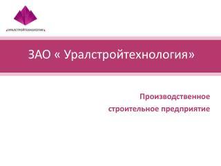 ЗАО « Уралстройтехнология»