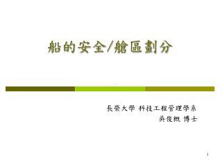 長榮大學 科技工程管理學系                     吳俊概 博士