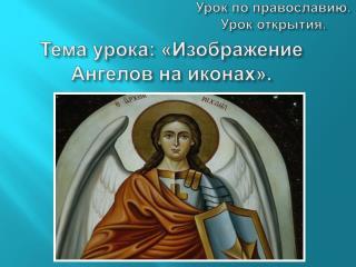 Урок по православию. Урок открытия.