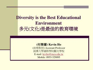 Diversity is the Best Educational Environment 多元 ( 文化 ) 是最佳的教育環境