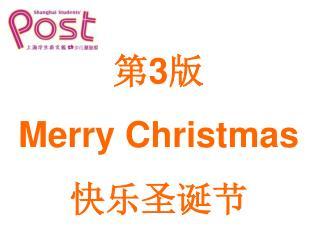 ? 3 ?  Merry Christmas ?????