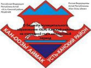Российская Федерация Республика Алтай  «Усть-Канский район» РЕШЕНИЕ