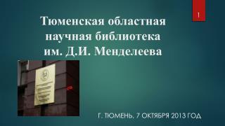 Тюменская областная научная библиотека  им. Д.И. Менделеева