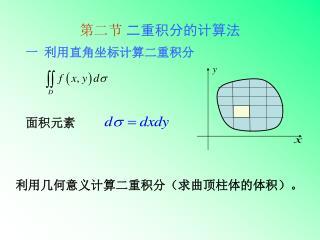 第二节 二重积分的计算法
