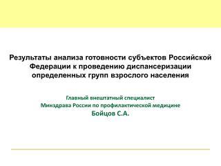 Приказ Минздрава России от 03 декабря 21012 года № 1006н