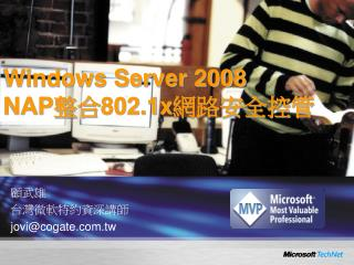 Windows Server 2008 NAP 整合 802.1x 網路安全控管