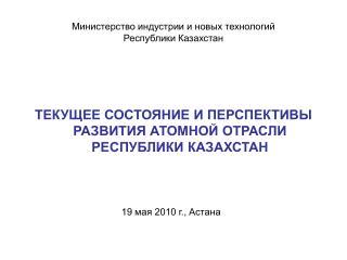 Министерство индустрии и новых технологий Республики Казахстан