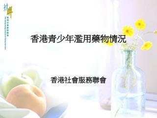 香港青少年濫用藥物情況 香港社會服務聯會