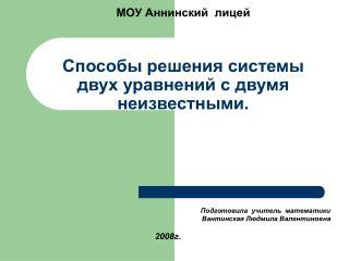 МОУ Аннинский  лицей Способы решения системы двух уравнений с двумя неизвестными.