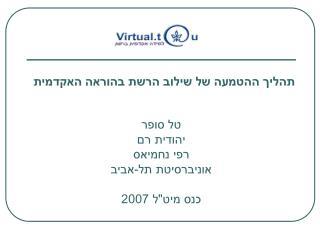 טל סופר יהודית רם רפי נחמיאס אוניברסיטת תל-אביב כנס מיט