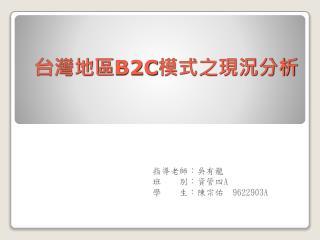 台灣地區 B2C 模式之現況分析