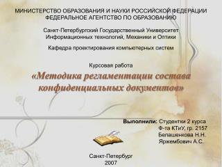 «Методика регламентации состава конфиденциальных документов»