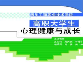 四川工商职业技术学院 心理健康教育中心