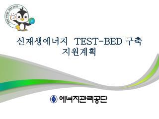 신재생에너지   TEST-BED  구축 지원계획