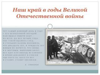 Наш край в годы Великой Отечественной  войны