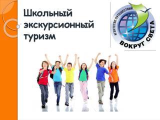 Школьный экскурсионный туризм