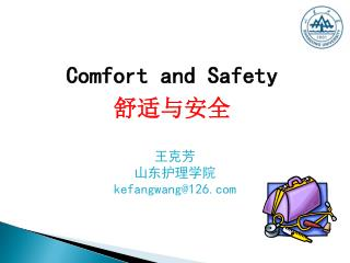 Comfort and Safety 舒适与安全