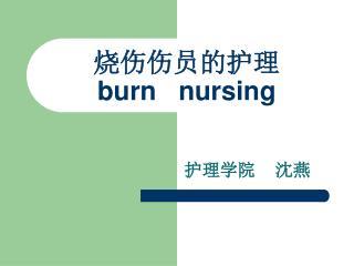 烧伤伤员的护理 burn   nursing